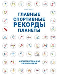 Книга Главные спортивные рекорды планеты