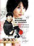 Книга Почему японки не полнеют