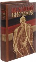 Книга Великий Бисмарк НОВ.ОФ.(цифра)