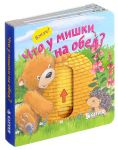 Книга Вжух! Что у мишки на обед?