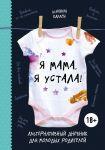 Книга Я мама, я устала! Альтернативный дневник для молодых родителей