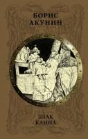 Книга Знак Каина
