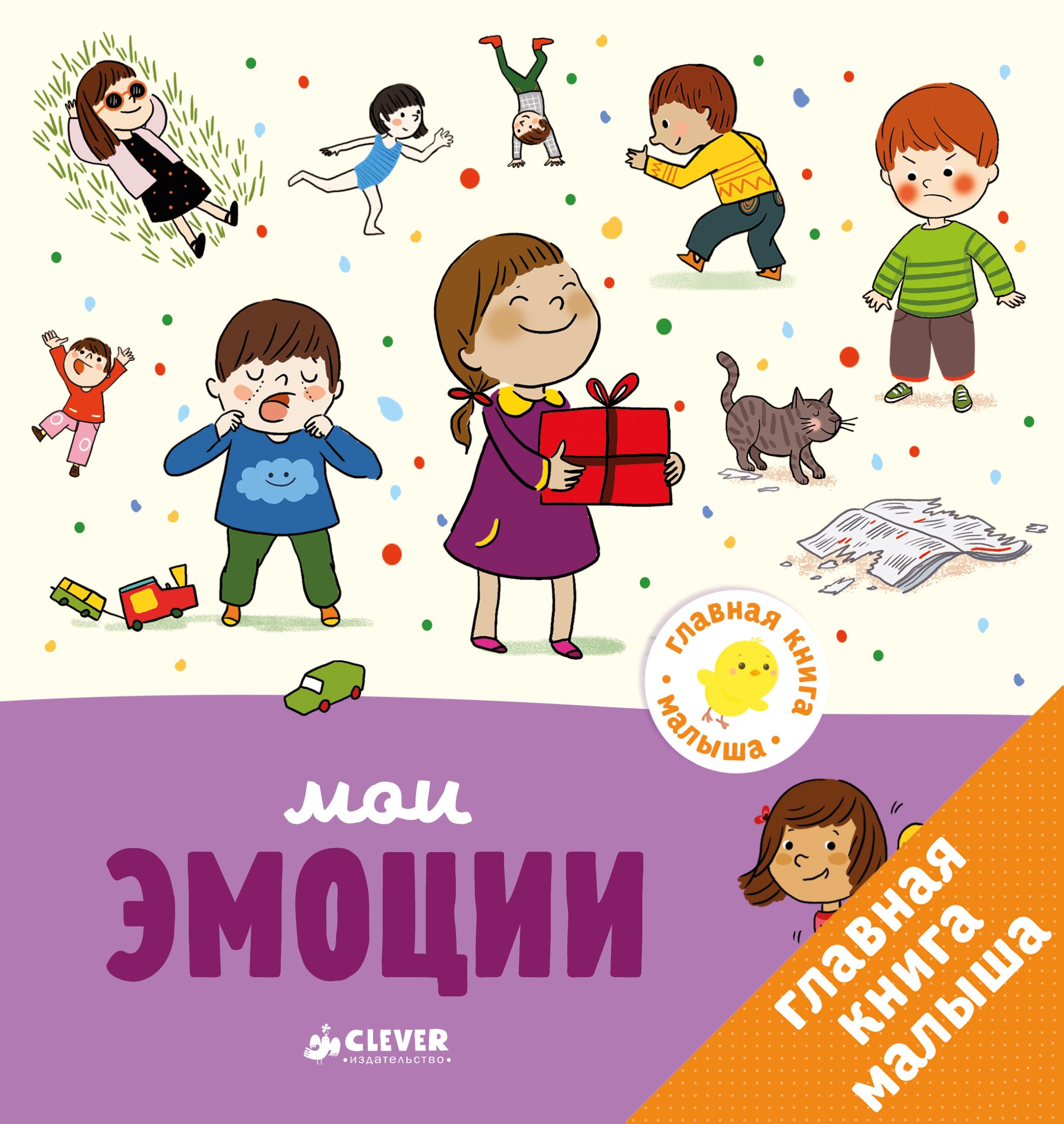 Купить Главная книга малыша. Мои эмоции, Аньес Бессон, 978-5-00115-005-3
