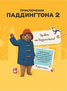 фото страниц Привет от Паддингтона! Книга по фильму (с наклейками) #3