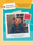 фото страниц Привет от Паддингтона! Книга по фильму (с наклейками) #4