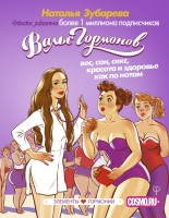 Книга Вальс гормонов. Вес, сон, секс, красота и здоровье как по нотам