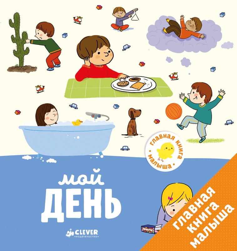 Купить Главная книга малыша. Мой день, Аньес Бессон, 978-5-00115-006-0