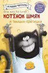 Книга Котенок Шмяк и мышки-братишки