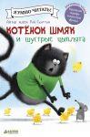 Книга Котенок Шмяк и шустрые цыплята