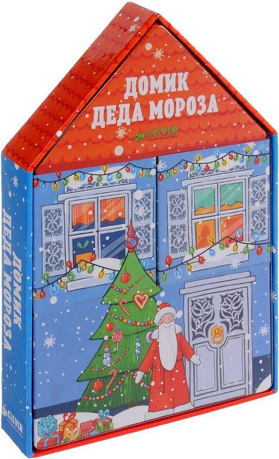 Купить Домик Деда Мороза (набор из 4 книжек), Евгения Попова, 978-5-00115-017-6