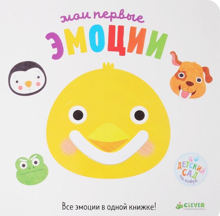 Купить Первые книжки малыша. Мои первые эмоции, Анастасия Евдокимова, 978-5-00115-090-9
