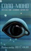 Книга Соло Моно. Путешествие сознания пораженца