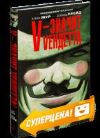 Книга V – значит Vендетта