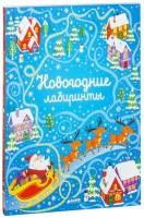 Книга Новогодние лабиринты