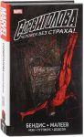 Книга Сорвиголова. Человек без страха. Полное издание
