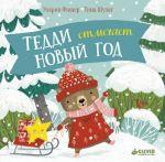 Книга Тедди отмечает Новый год