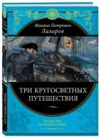 Книга Три кругосветных путешествия