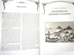 фото страниц Всеобщая история архитектуры #5