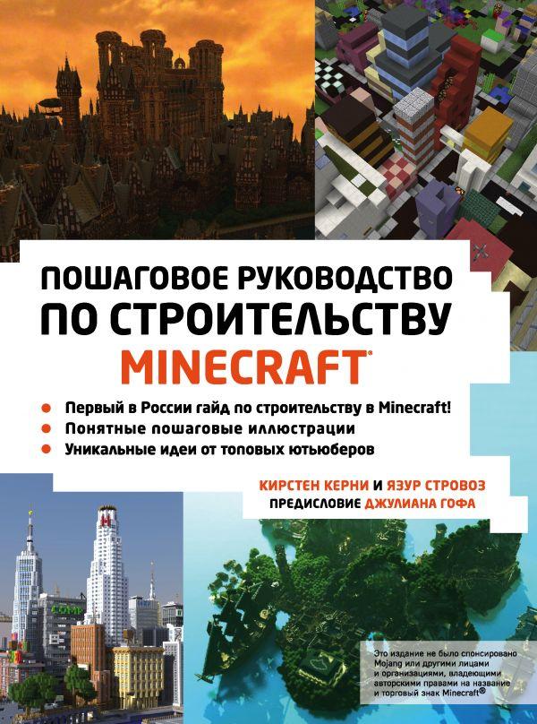 Купить Minecraft. Пошаговое руководство по строительству, Язур Стровоз, 978-5-699-98940-9
