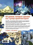 фото страниц Minecraft. Пошаговое руководство по строительству #2