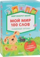 Книга Мой мир. 100 слов