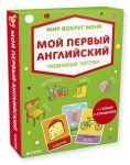 Книга Мой первый английский. Развивающие карточки