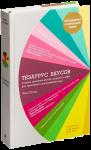 Книга Тезаурус вкусов. Словарь сочетания вкусов, рецепты и идеи для креативного приготовления еды