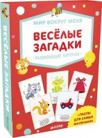 Книга Веселые загадки