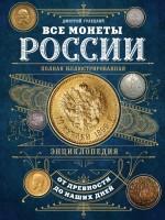 Книга Все монеты России от древности до наших дней
