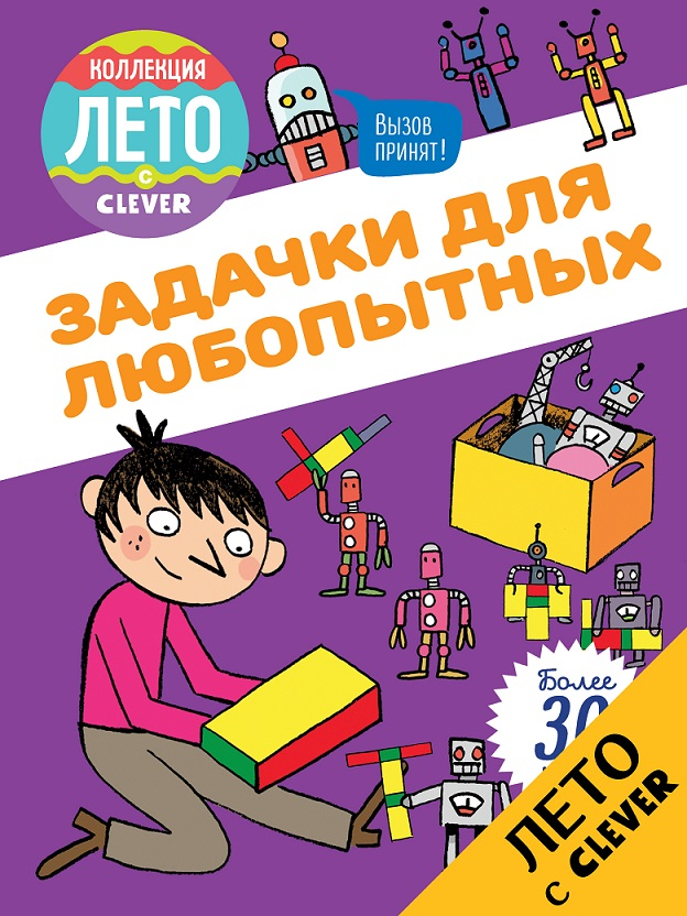 Купить Задачки для любопытных, Орор Мейер, 978-5-906929-85-3