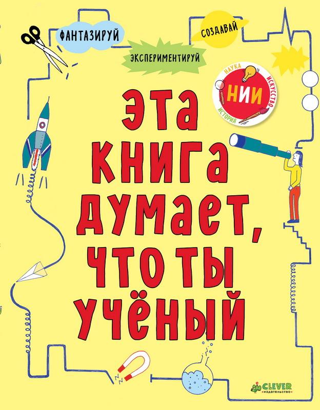 Купить Эта книга думает, что ты учёный, Алексей Крушинский, 978-5-00115-192-0