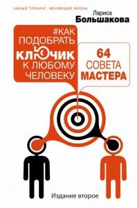 Книга Как подобрать ключик к любому человеку. 64 совета мастера.