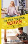 Книга Как стать успешным влогером