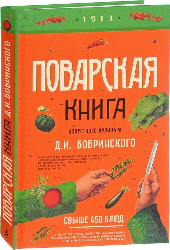 Купить Поварская книга известного кулинара Д. И. Бобринского, Е. Левашева, 978-5-699-97509-9