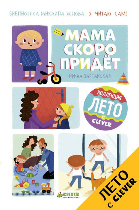 Купить Я читаю сам! Маша, Лиза и Круглик, Сергей Георгиев, 978-5-906929-88-4