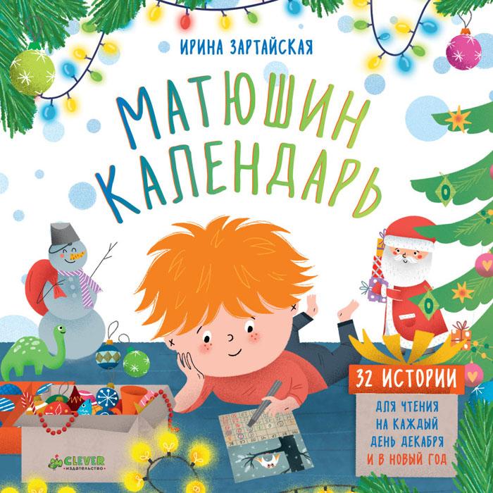 Купить Матюшин календарь. 32 истории для чтения на каждый день декабря и в Новый год, Ирина Зартайская, 978-5-00115-024-4