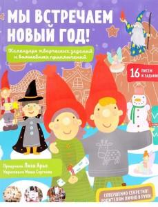 Книга Мы встречаем Новый год! Календарь творческих заданий и волшебных приключений