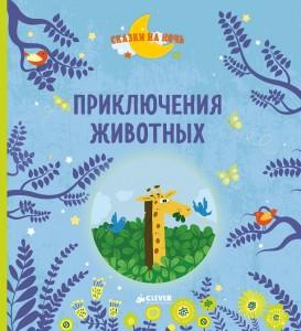 Книга Приключения животных