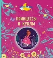 Книга Принцессы и куклы