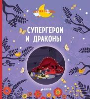 Книга Супергерои и драконы