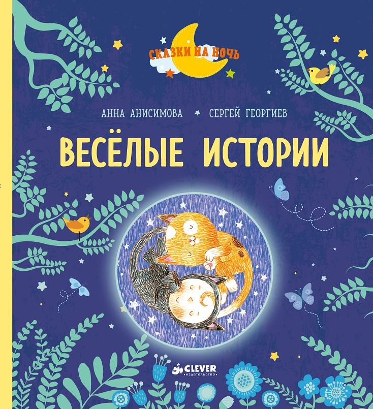 Купить Веселые истории. Рассказы для первого чтения, Сергей Георгиев, 978-5-00115-262-0
