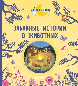 Книга Забавные истории о животных