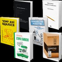 Книга Бізнес-формат (суперкомплект з 6 книг)