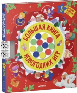 Книга Большая книга новогодних игр