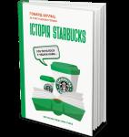 Книга Історія Starbucks. Усе почалося з чашки кави...