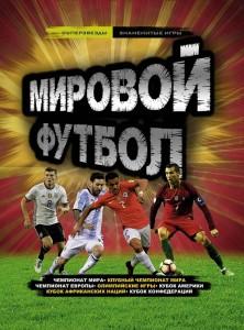 Книга Мировой футбол