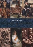 Книга История Германии