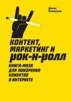 Книга Контент, маркетинг и рок-н-ролл. Книга-муза для покорения клиентов в интернете