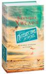 Книга Путешествие за счастьем. Почтовые открытки из Греции