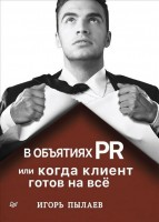 Книга В объятиях PR, или Когда клиент готов на всё